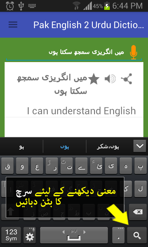 English Urdu Dictionary - Free - Wisdom IT Solutions
